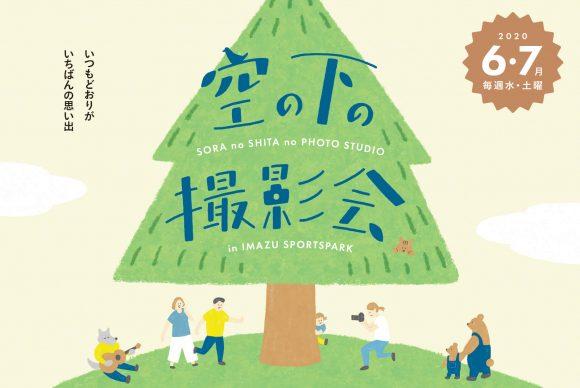 空の下の撮影会のお知らせ【6/22更新】