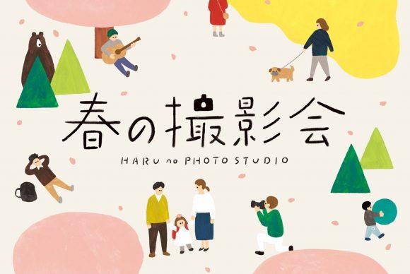春の撮影会のお知らせ(3/3更新)
